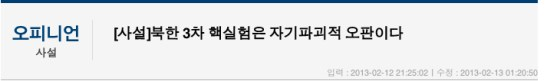 """The title reads: """"North Korea's Third Nuclear Test, A Self-Destructive Miscalculation.""""   Kyunghyang Shinmun"""