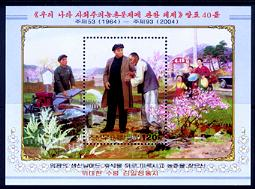 A second North Korean stamp celebrating the 40th anniversary of the publication of the 'Rural Theses' in 2004 | Image: LINN Stamp News, May 10, 2004