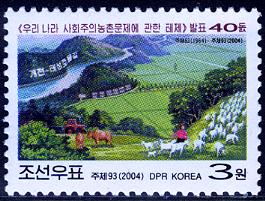 A North Korean stamp celebrating the 40th anniversary of the publication of the 'Rural Theses' in 2004 | Image: LINN Stamp News, May 10, 2004