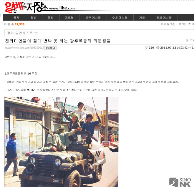 """Daily Best"", a South Korean conservative dissident website, and lightning rod for political controversy. 