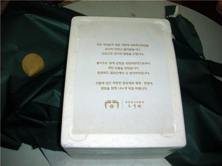 Those Armilliara gifts from Kim Jong-Il to Roh Moo-hyun. Image: the Y