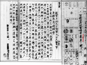 """A directive published in 1938 ordering the recruitment of military comfort women.   Image: Wikicommons (Located via the Korean Wikipedia page """"위안부"""")"""