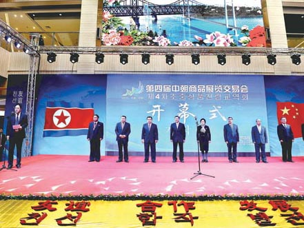 Opening the Guomenwan Free Trade Zone on October 15, 2015; image via Dandong City Government.