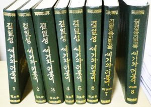 Kim Il-sung's protracted memoir, With the Century, which contains many clues to the role of emotion in DPRK political and military culture. | Image: Tongil News