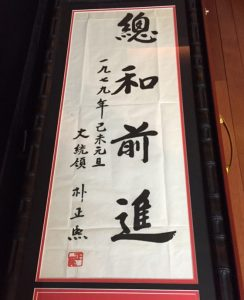 The piece of calligraphy done by Park Chung-hee in 1979, which was presented to Park Geun-hye by Vladimir Putin on September 4. | Image: Blue House