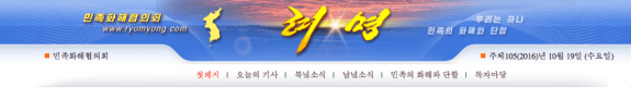 Ryomyong, the website of the People's Reconciliation Council.