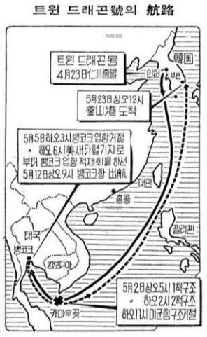 South Korea's Resettlement of South Vietnamese War Refugees