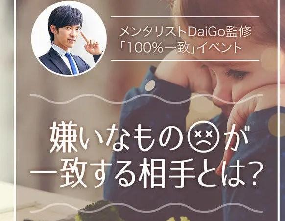 メンタリスト DaiGo with