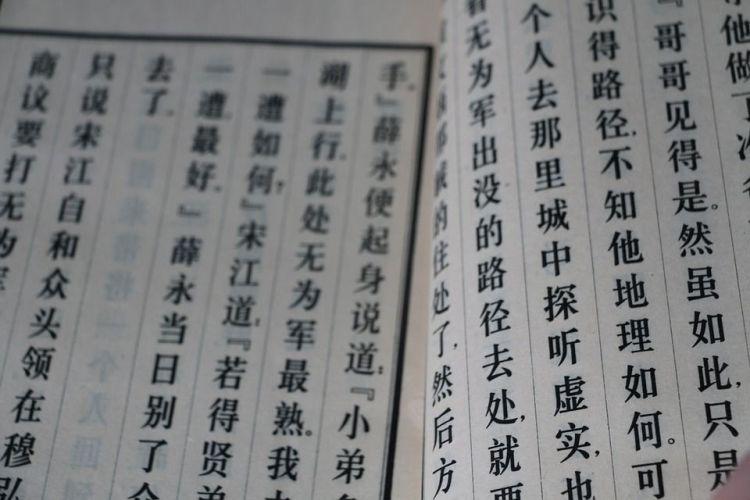apprendre la musique, c'est du chinois !