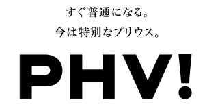 すぐに普通になる今は特別なプリウスPHV