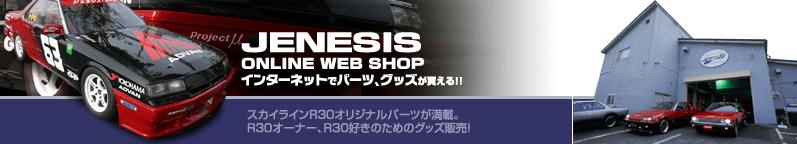 JENESIS-ONLINE-WEB-SHOP-大阪府