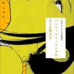 【徒歩日本一周】26歳の思春期【誕生日】