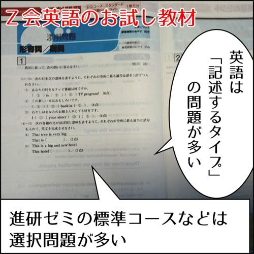 Z会・中学コースに資料請求した英語の教材見本