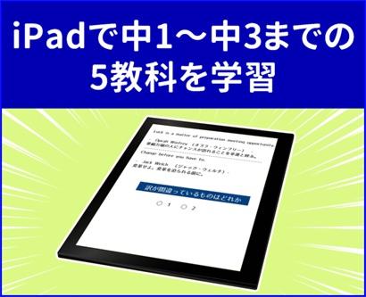 iPadで中学1年生から中学3年生までの学習ができると設営しているイラスト