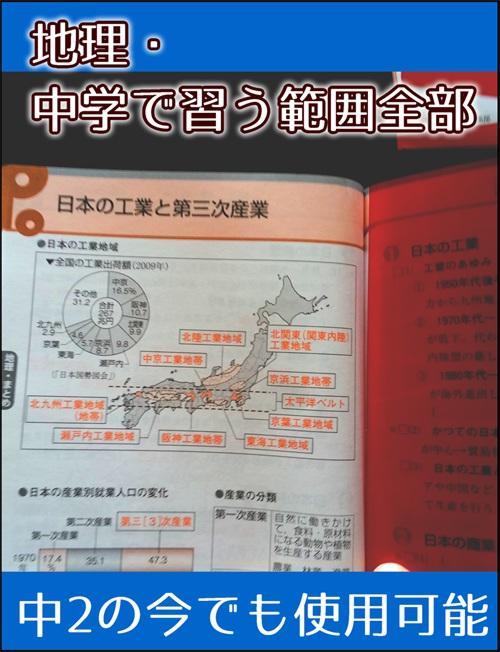ポピーより中1で送られてくる地理の教材の写真