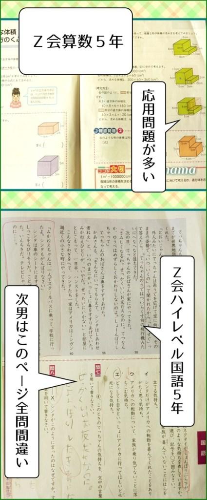 Z会教材の見本写真(5年国語算数)