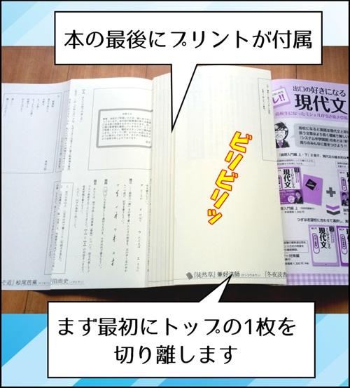 システム中学国語・古文漢文編は巻末にあるプリントを切り離して使うと説明している