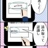 スマイルゼミのタブレットを使ったイメージの漫画