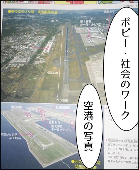 ポピー社会のテキストの最終ページにある空港の写真