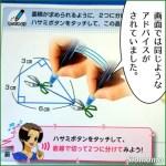 チャレンジタッチが変形四角形をとくためのアドバイスをしているその資料