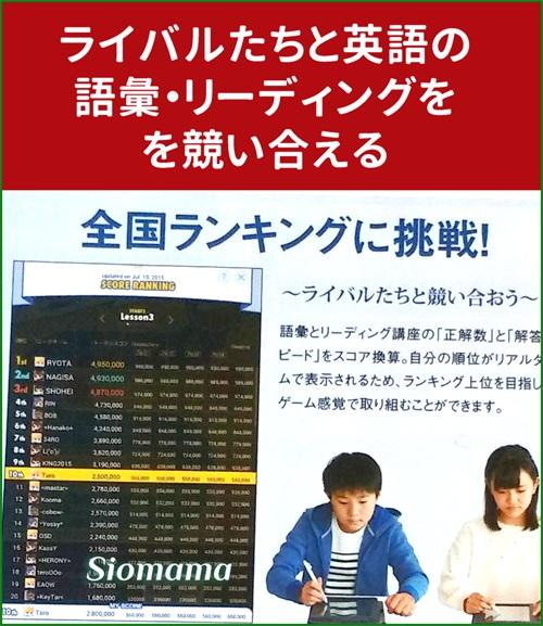 スマイルゼミの英語プレミアムコースには全国のライバルと競うアプリがあると書いている
