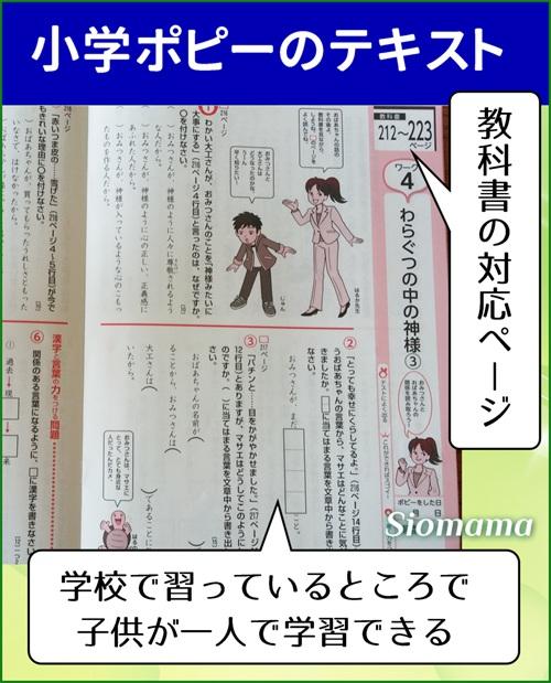通信教育ポピーの学校の教科書にそっているテキスト部分の写真