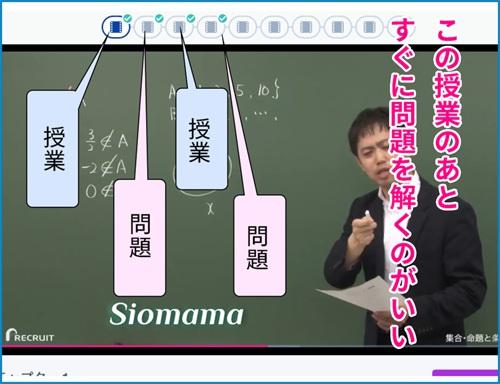 スタディサプリで勉強中の画面の動画のキャプチャ画像