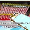角川学習漫画日本の歴史の写真1