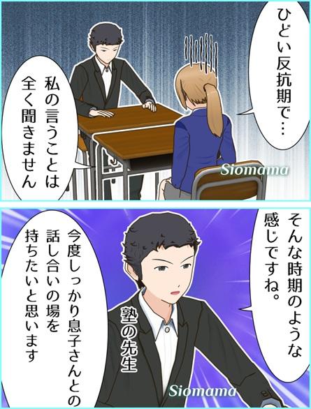 塾の先生から次男に話をしてみると言ってもらっている漫画