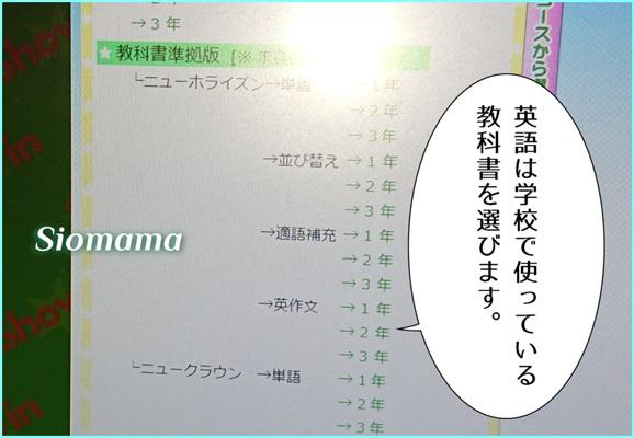 ネット松蔭塾の英語の画面