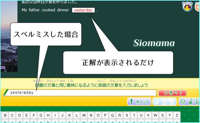 ネット松蔭塾の単語補充学習でスペルミスをした画面