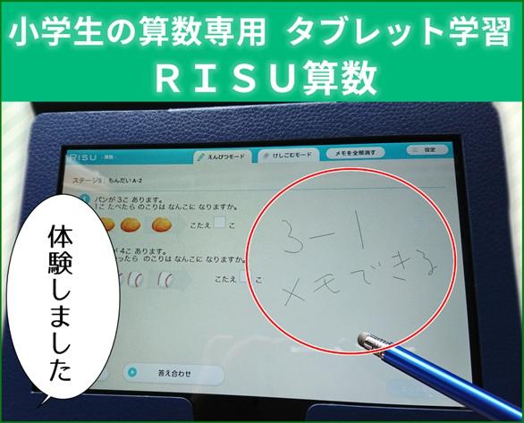 RISU算数を使用している写真