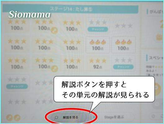 risu算数のステージを選ぶ画面の写真