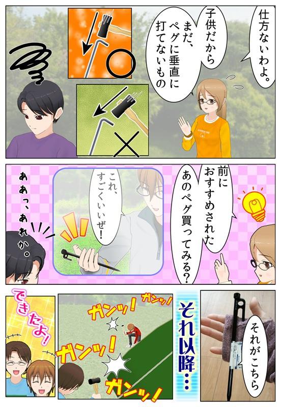 やすいペグは子供の力で簡単に曲がってしまうという漫画_002