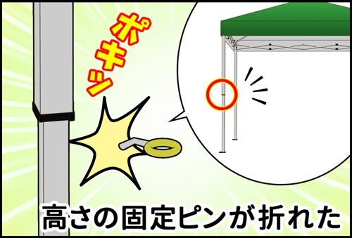 ワンタッチタープの高さを固定する品が折れているイラスト