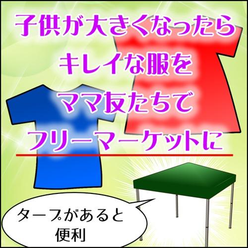 フリーマッケットに子供服を持って行く時もタープがあるといいと説明している