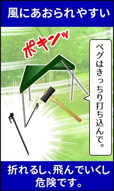 ワンタッチタープは風に弱いので安全性を高めるためペグダウンしてくださいとイラストで警鐘