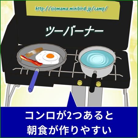 ツーバーナーで朝食を作っているイラスト