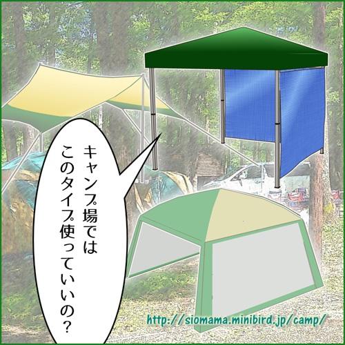 タープテントをキャンプ場で使っていいのかと問うているイラスト