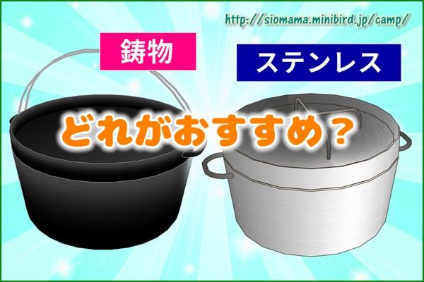 ダッチオーブンはステンレスか鋳物か黒皮鉄のどれがおすすめか問うているイラスト