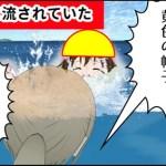 海水浴場で溺れている次男の4コマ漫画4コマ目