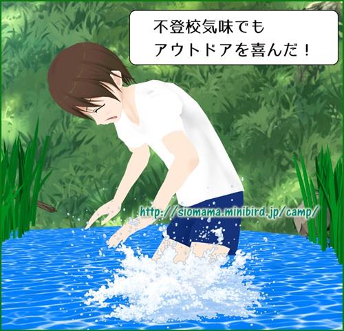 キャンプ場で水遊びを楽しむ次男のイラスト