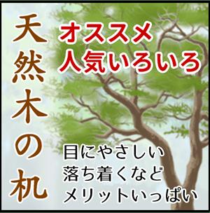 天然木のオススメ机のページリンクアイコン
