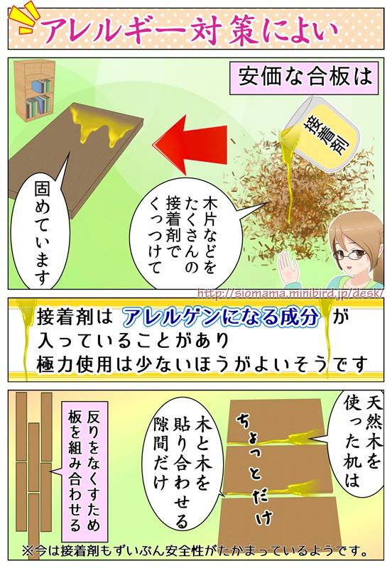 天然木製デスクは接着剤の使用料が少なく低アレルゲンだという事を説明している3コマ漫画_003