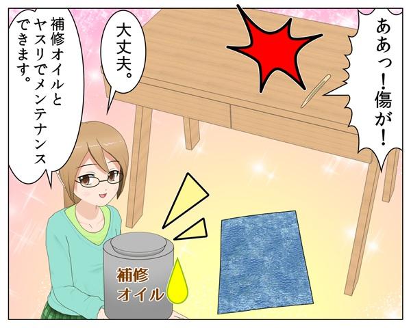 堀田木工所の学習机は傷がついてもヤスリとオイルで補修できるという説明イラスト_001