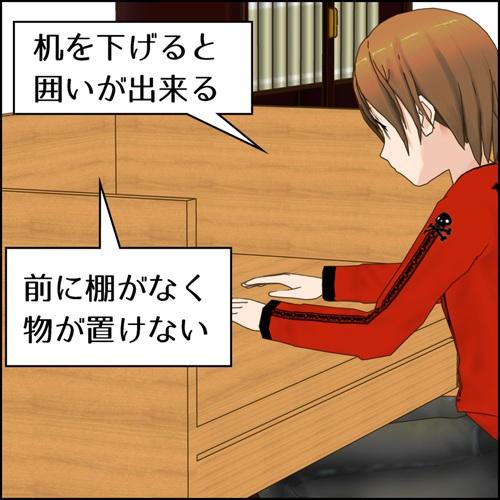 机の高さを下げた時、サイドに囲いができて気が散るのを防いでくれると説明しているイラスト