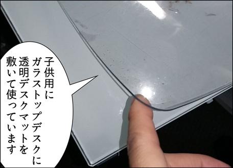 子供の学習机に使っているデスクマットの写真