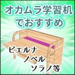 オカムラ学習机を他のメーカーと比較したサイトのアイコン