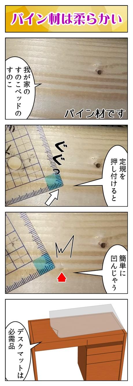 パイン材は柔らかいという事を定規を押し付けて実際に凹ませ実験した写真を4コマ漫画にしたもの