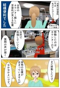 学習机の位置をリビングの中の台所の方に移動したという漫画_001